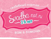 Svadba.Net.Ru