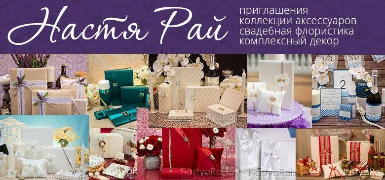 Магазины свадебных аксессуаров Москвы, интернет-магазины