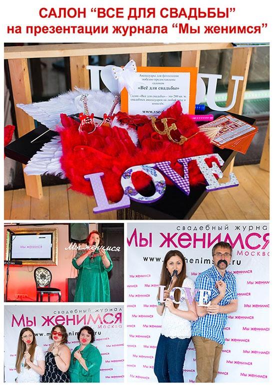Премьерным выпуском журнала в москве