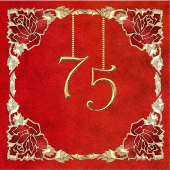 Свадьба 75 лет поздравление 26