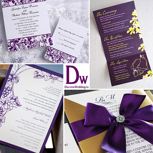 Свадьба пригласительные фиолетовые