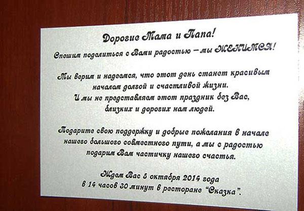 Приглашения на свадьбу своими руками: идеи и мастер-классы с 51