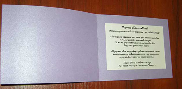 подпись пригласительных на свадьбу образец - фото 10