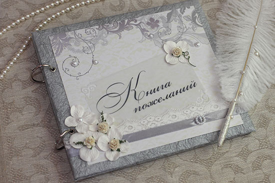 Книга для пожеланий на свадьбу своими руками