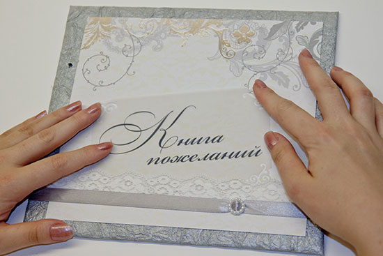 Книга пожеланий на свадьбу своими руками фото 12