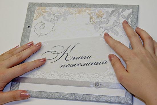 Книга пожеланий на свадьбу своими руками. Мастер-класс с фото