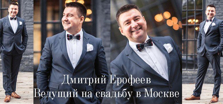 Ведущий на свадьбу Дмитрий Ерофеев