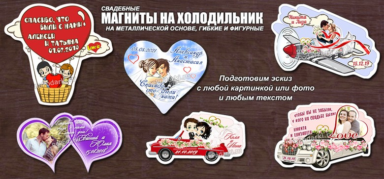 nePodarki. ru - свадебные магниты и приглашения