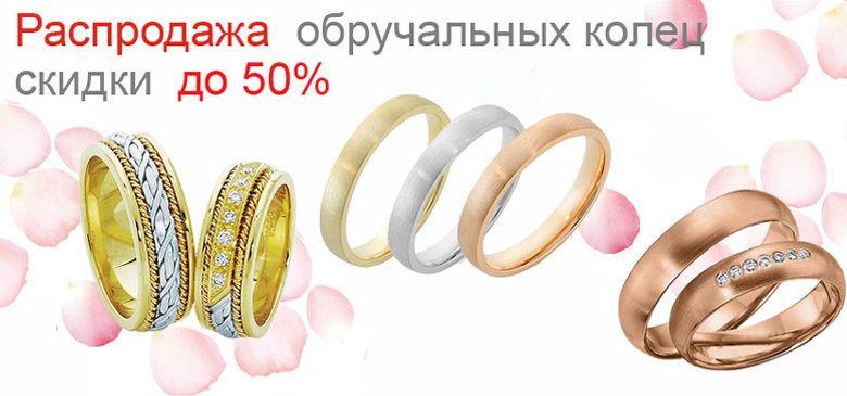 Ювелирный магазин всех влюбленных  Rings.ru