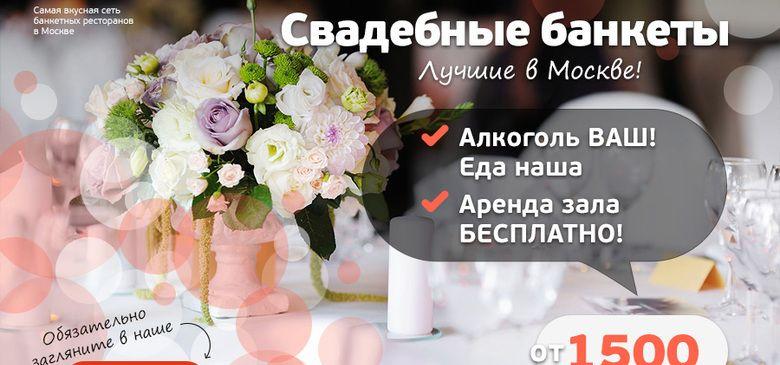 Авиньон - Банкеты Свадьбы в Москве