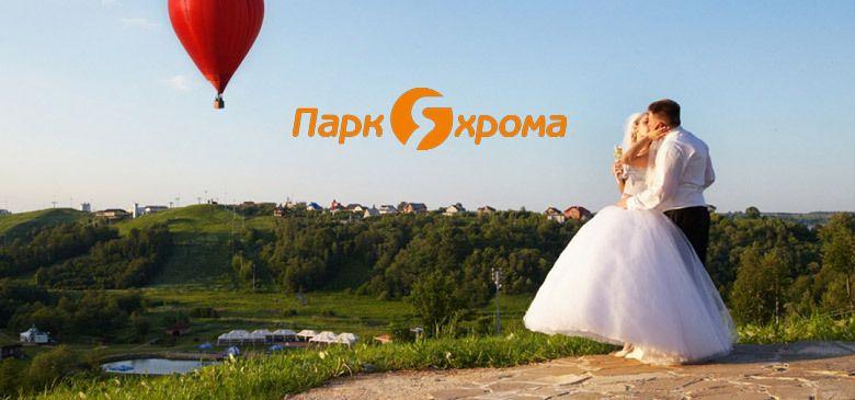 """Подмосковный парк-отель """"Яхрома"""""""
