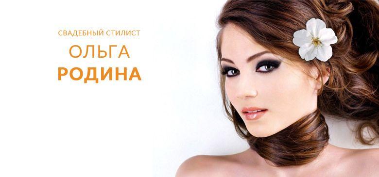 Свадебный стилист Ольга Родина