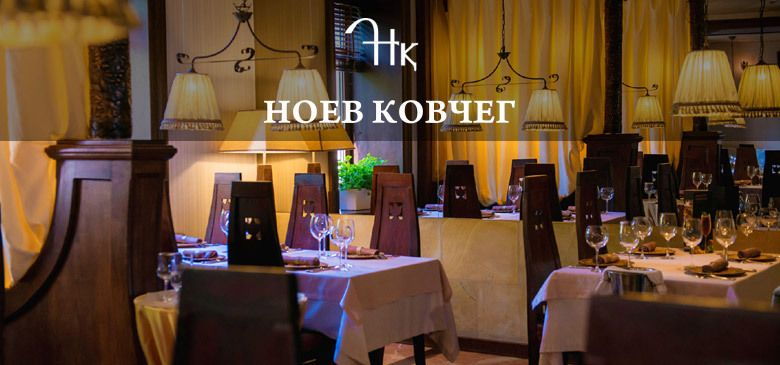 Ресторан «Ноев Ковчег»