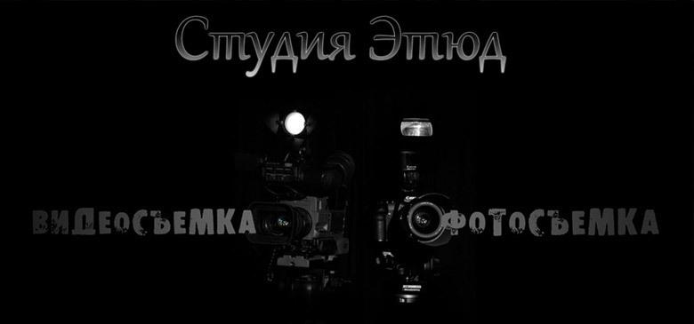 """ООО """"Студия Этюд"""""""