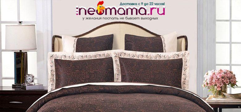 Neomama - постельное белье в подарок на свадьбу