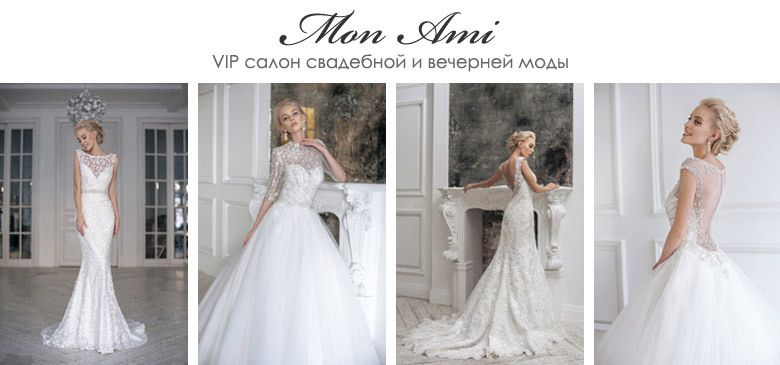 VIP Салон свадебной и вечерней моды 'Mon Ami'