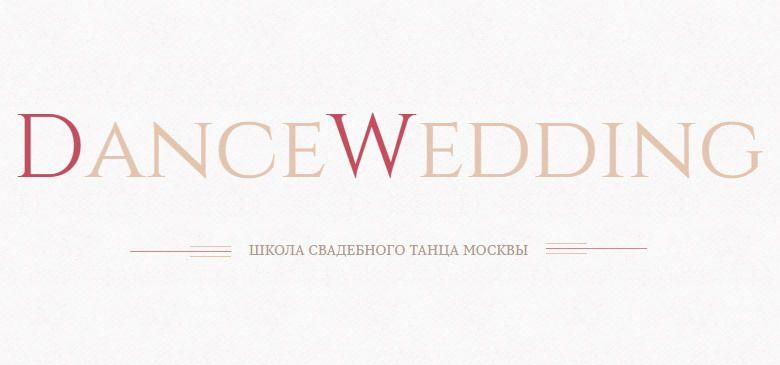 Школа свадебного танца DanceWedding