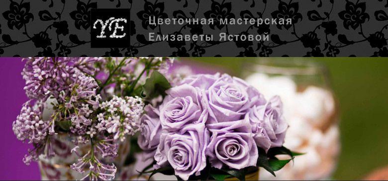 Цветочная мастерская Елизаветы Ястовой