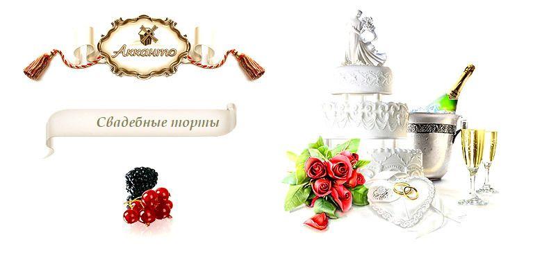 АККАНТО - свадебные торты на заказ в Москве