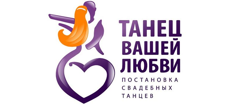 Студия «Танец вашей любви» — lovedance.ru