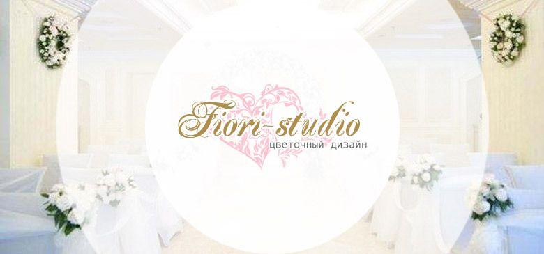 Fiori-studio - оформление свадьбы