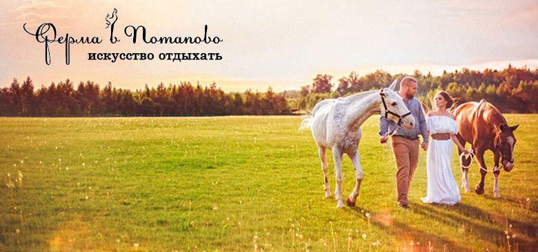 Эксклюзивная свадьба на Ферме в Потапово
