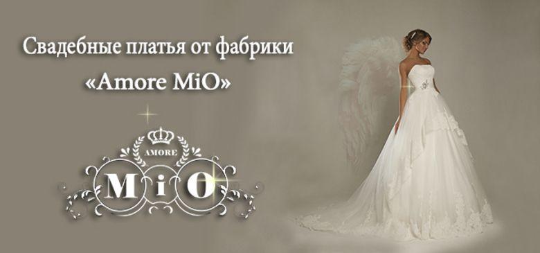Салон свадебной и вечерней моды «Amore MiO»