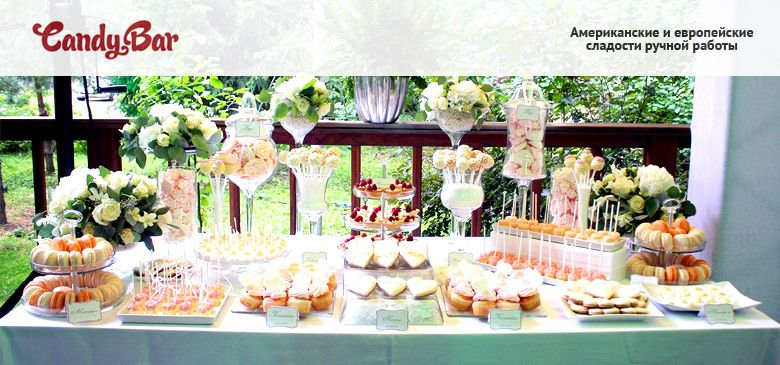 Candy Bar - сладкий бар на свадьбе