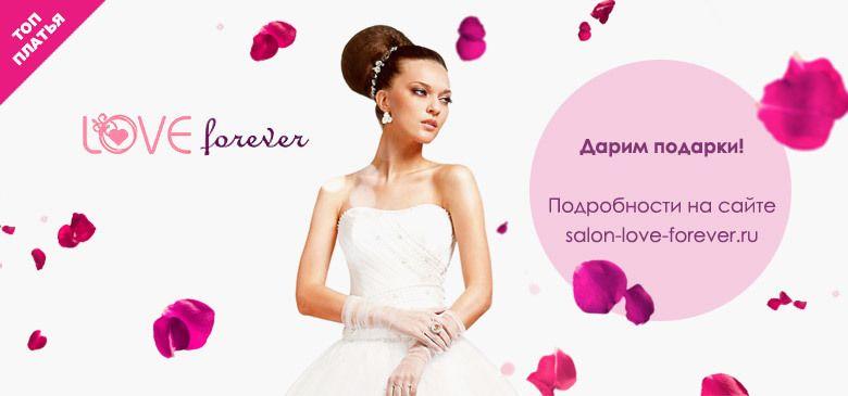 Love Forever | Дом свадебной и вечерней моды