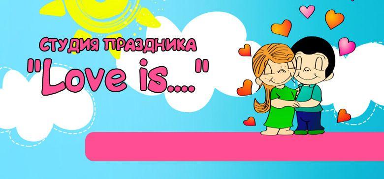 "Студия праздника ""Love is..."""