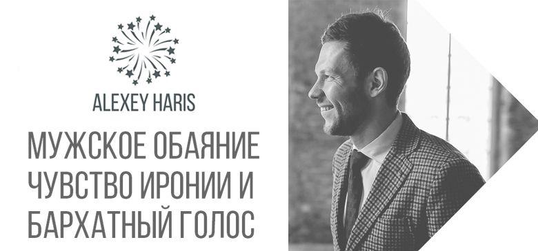 Ведущий на свадьбу Алексей Харис