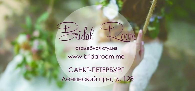 "Свадебный салон ""Bridal Room"""