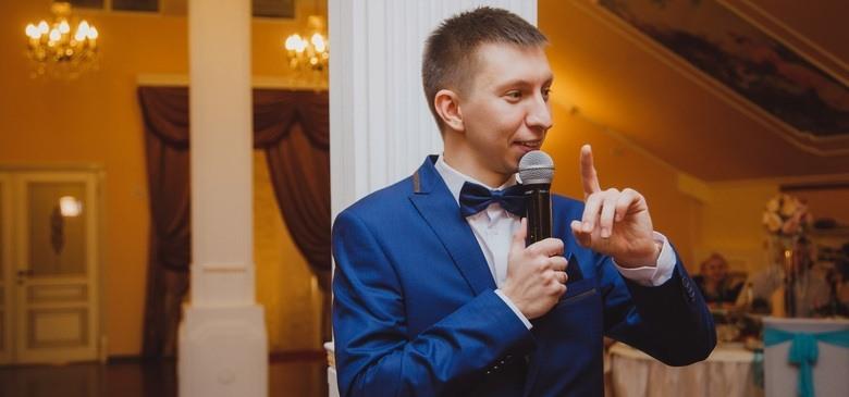 Ведущий современных свадеб - Александр Михайлов