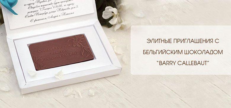 Мой шоколад - приглашения с бельгийским шоколадом и бонбоньерки для гостей!