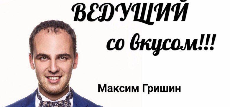 Ведущий со вкусом Максим Гришин