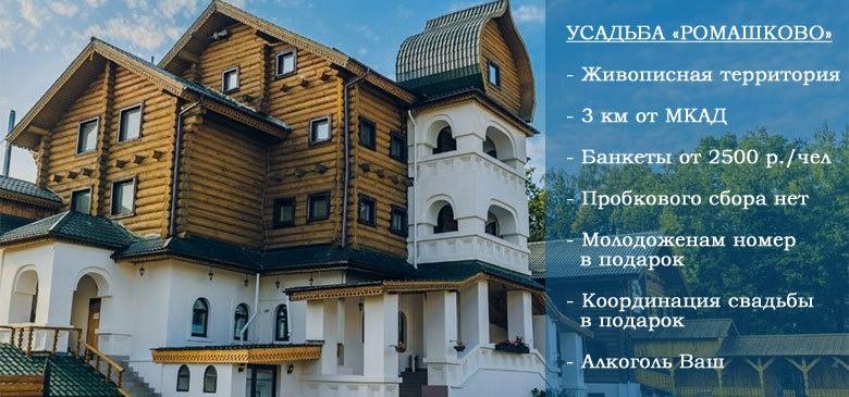 Гостиничный комплекс Усадьба Ромашково