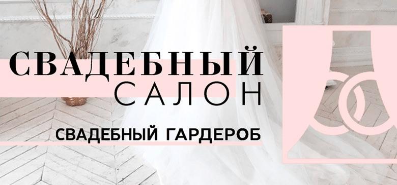 Свадебный Гардероб: свадебные платья
