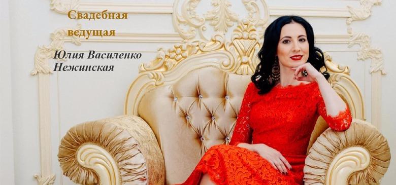 Ведущая на свадьбу Юлия Василенко