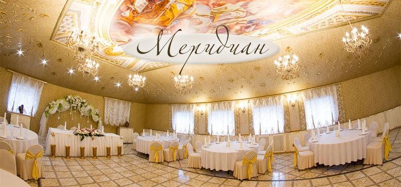 Ресторан Меридиан