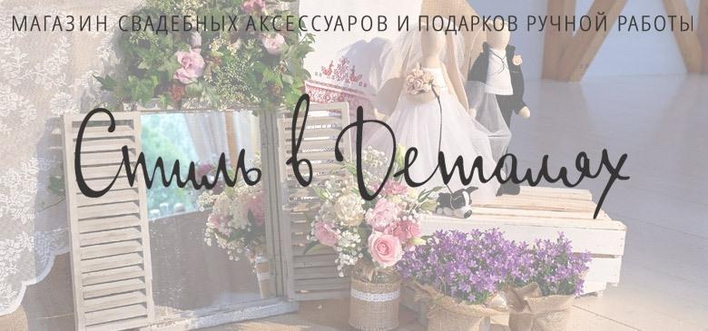 Стиль в деталях - Магазин свадебных аксессуаров