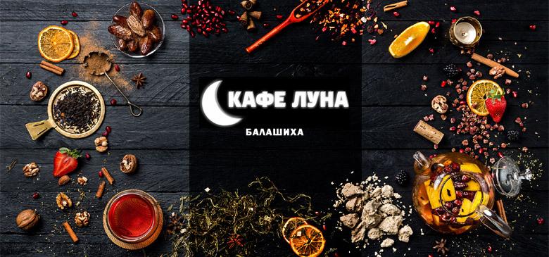 """Кафе """"Луна"""" в Балашихе"""