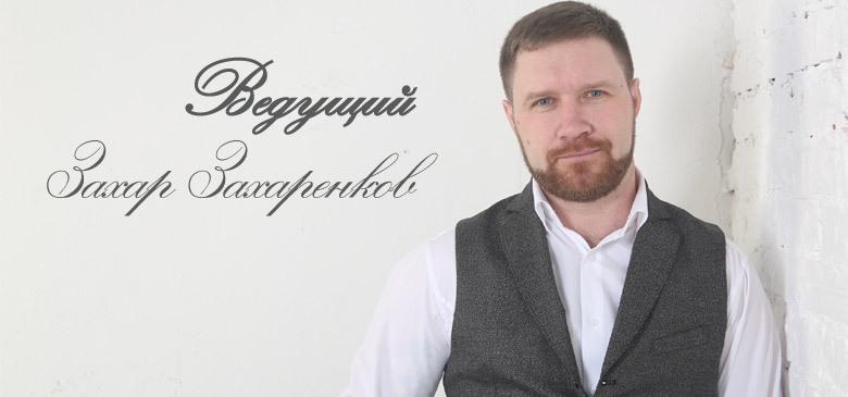 Ведущий Захар Захаренков