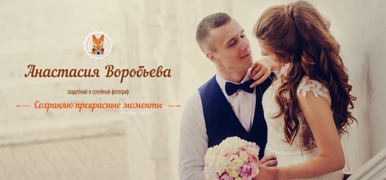 Свадебный фотограф Анастасия Воробьева