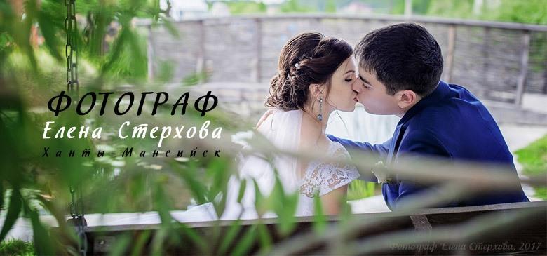 Фотограф Елена Стерхова