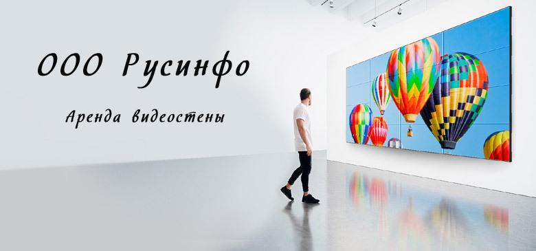"""Аренда видеостены (ООО """"Русинфо"""")"""