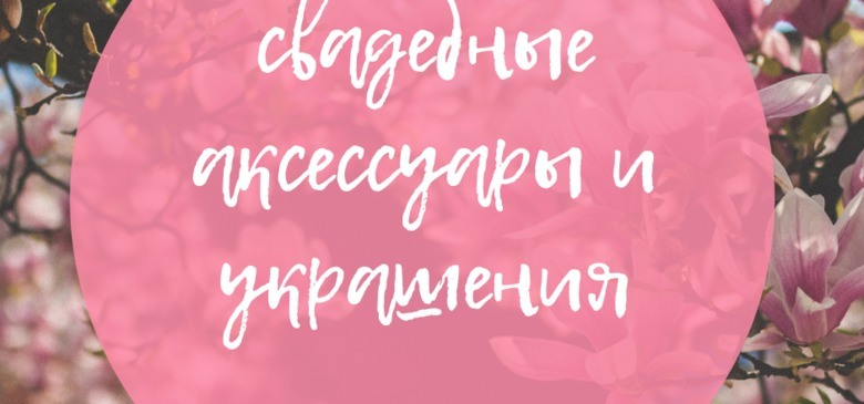 Свадебные аксессуары и украшения