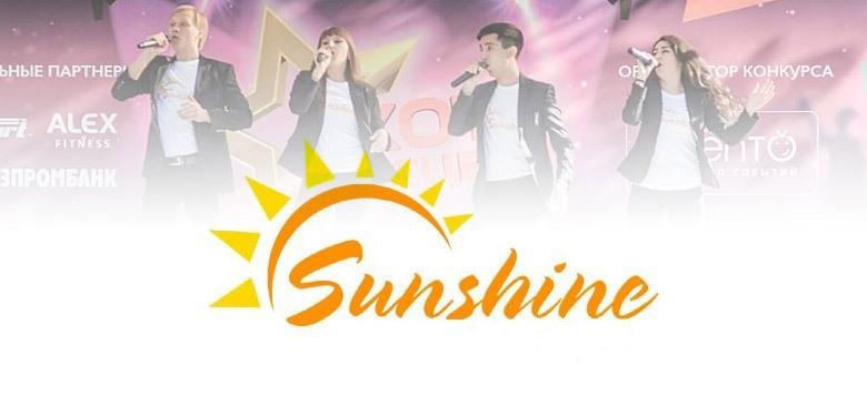 Кавер группа Sunshine