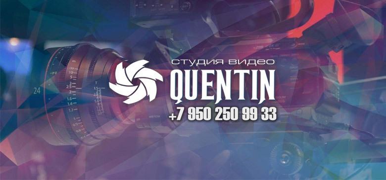 Видеостудия Quentin