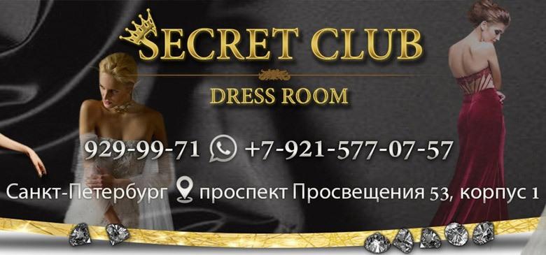 Секретный клуб проката свадебных и вечерних платьев Secret Club