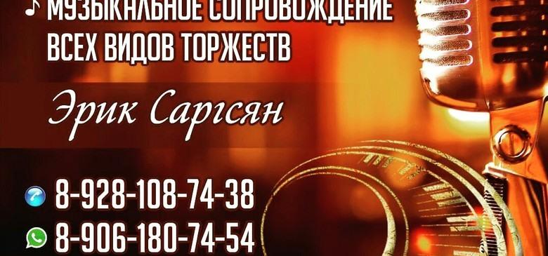 Эрик Саргсян